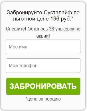 sustalife купить в Макеевке